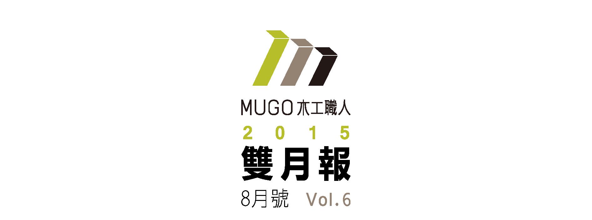 2015 MUGO 木工職人電子報 雙月報 8月號 Vol.6