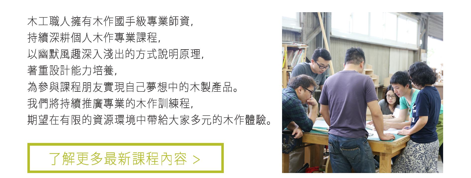 木工職人課程介紹