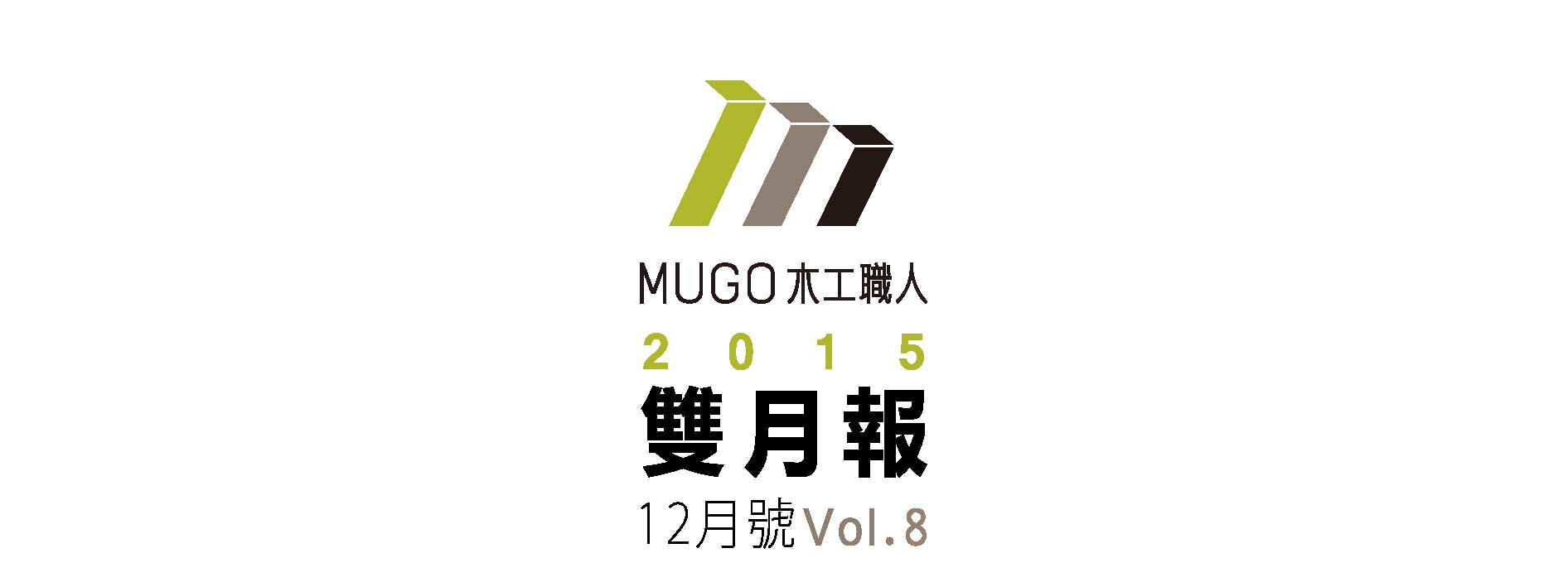2015 MUGO 木工職人電子報 雙月報 12月號 Vol.8