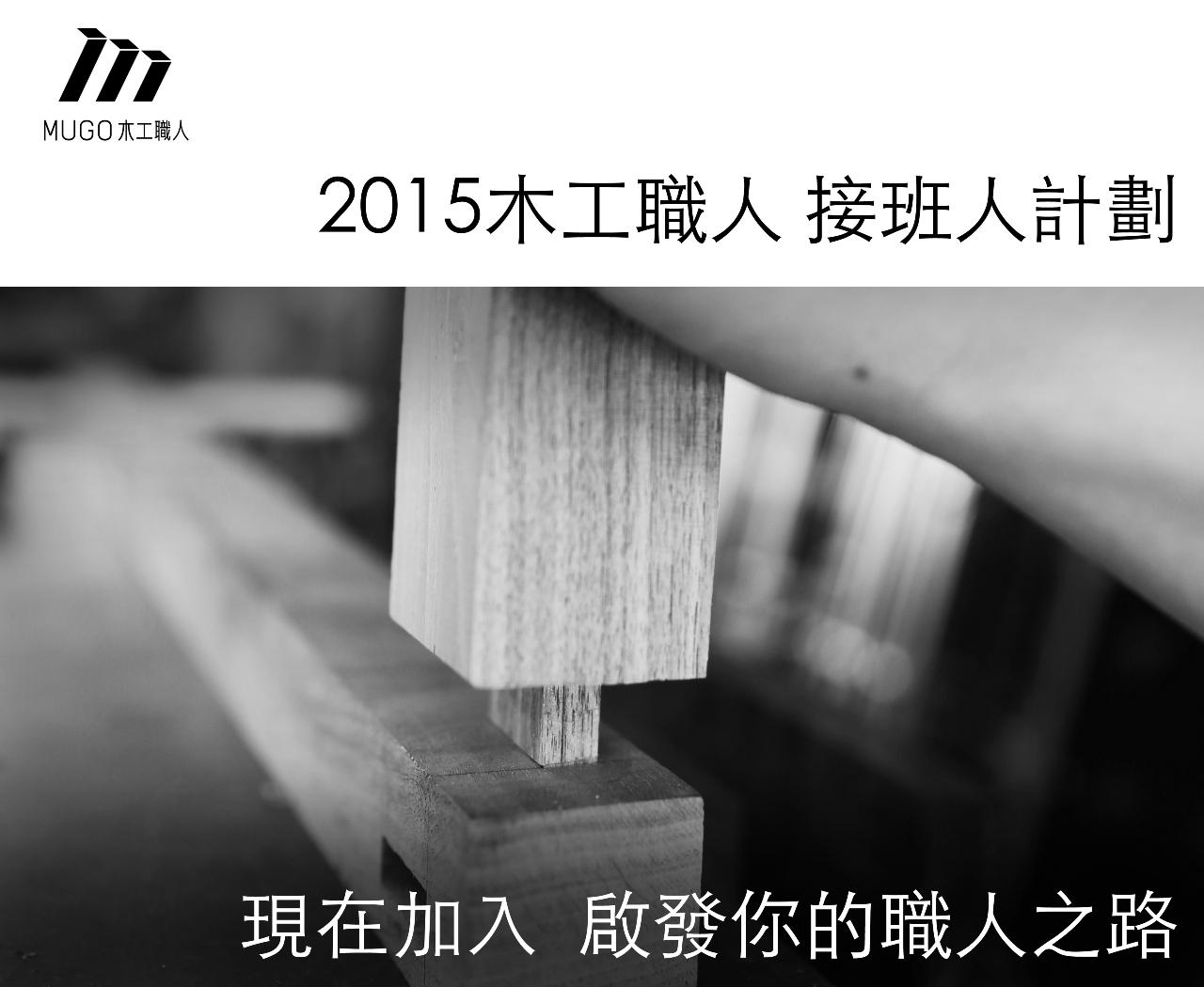 2015 木工職人 接班人計劃 -現在加入  啟發你的職人之路