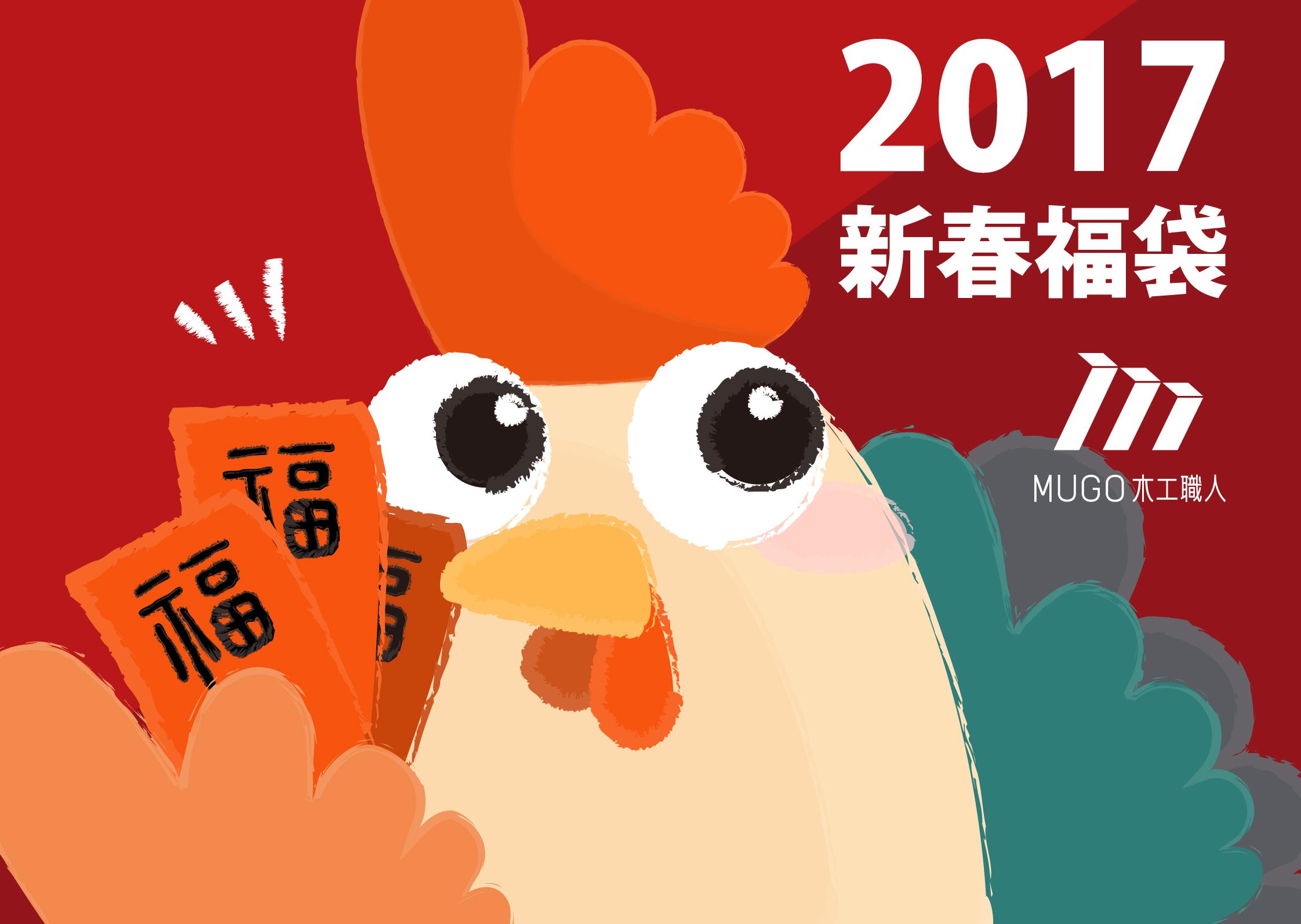 2017年新春福袋【106.2.3中獎名單更新】